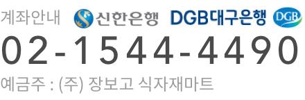 계좌안내 신한은행 DGB대구은행 02-1544-4490 예금주:(주)장보고 식자재마트